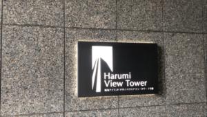 晴海アイランドトリトンスクエアビュータワー