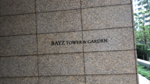 ベイズタワー&ガーデン